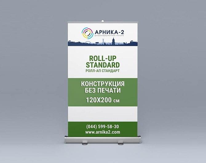 Мобильный стенд, Конструкция ROLL-UP 120x200, ролл-ап