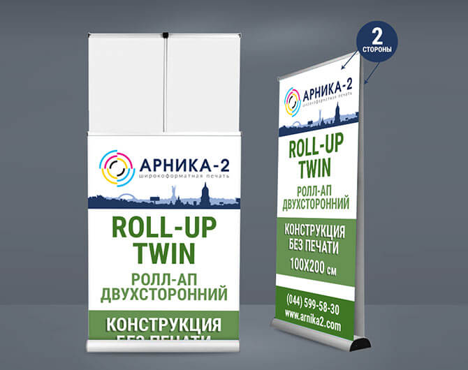 конструкция roll-up twin, ролл-ап двухсторонний