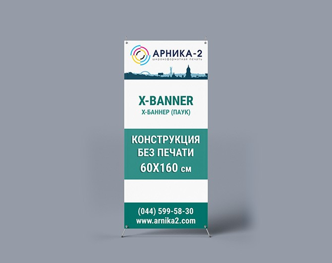 конструкция X-banner, x-banner standart, х-баннер
