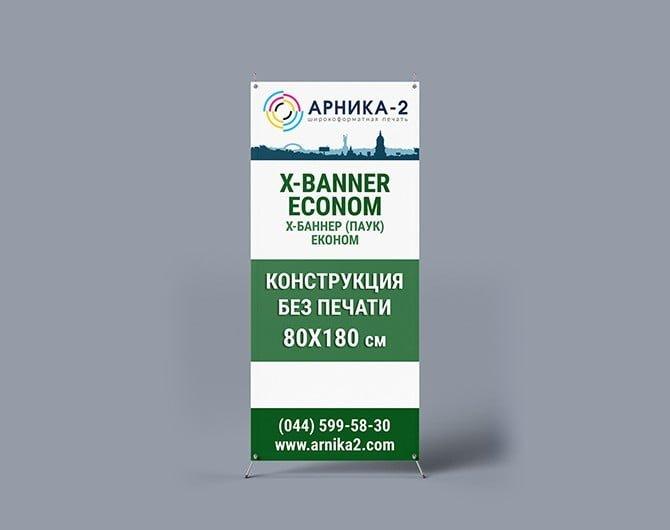 конструкция X-BANNER econom, X-BANNER econom, х-баннер екононом