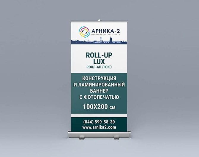 конструкция roll-up 100x200, ролл-ап, ролл-ап люкс