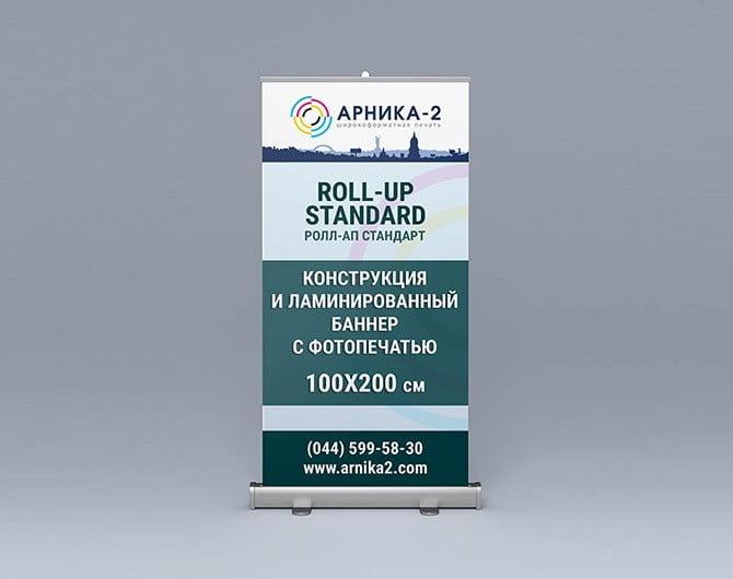 Мобильный стенд, ROLL-UP STANDART 100x200, ролл-ап