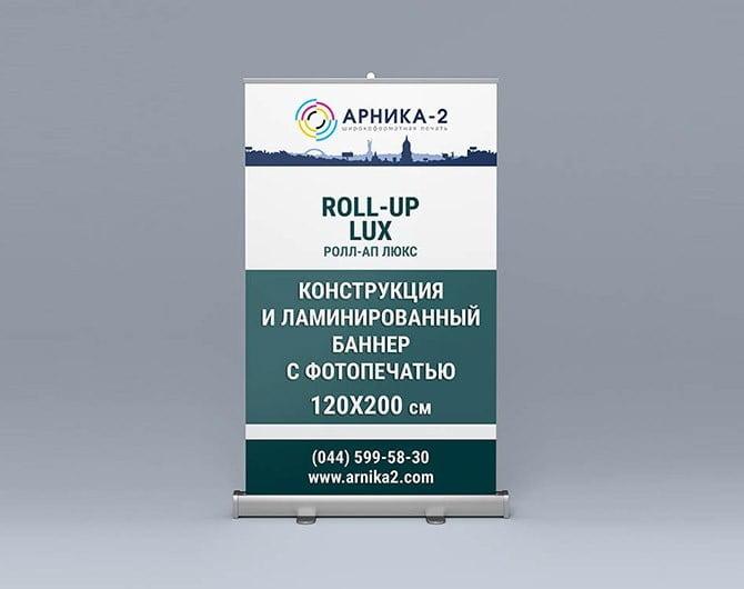 конструкция roll-up 120x200, ролл-ап, ролл-ап люкс