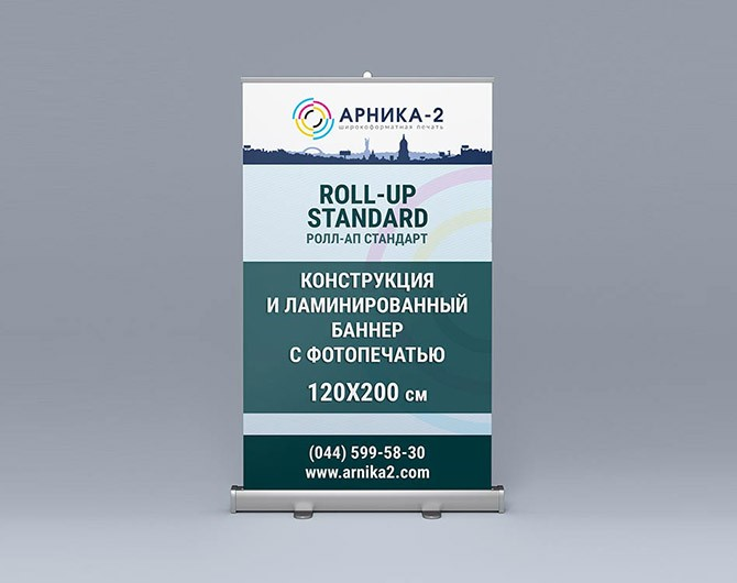Мобильный стенд ROLL-UP STANDART 120x200, ролл-ап