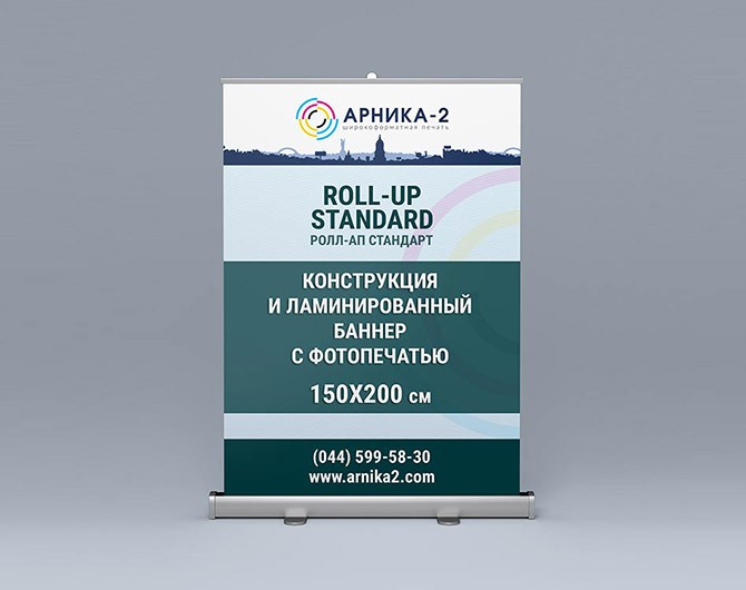 Мобильный стенд, ROLL-UP STANDART 150x200, ролл-ап