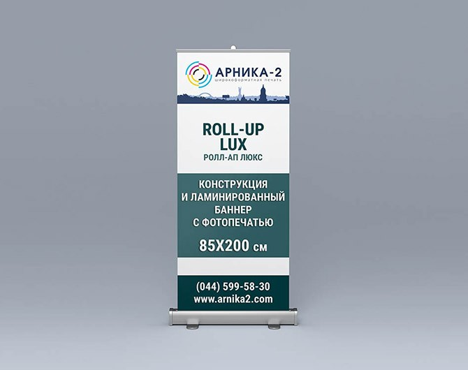 конструкция roll-up 85x200, ролл-ап, ролл-ап люкс