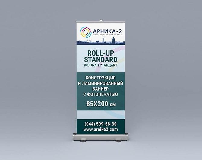 ROLL-UP STANDART 85x200, ролл-ап