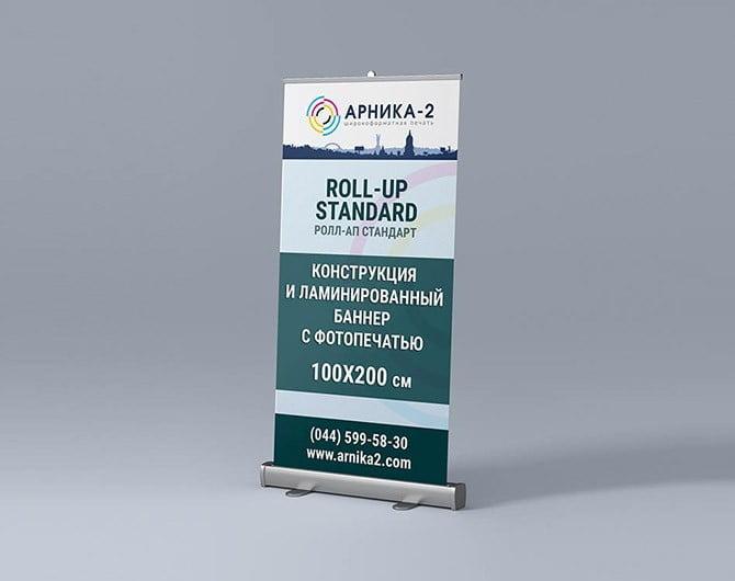 Мобильный стенд roll-up 100x200 standart, ролл-ап
