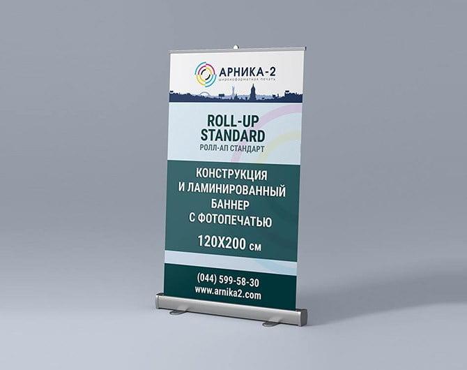 Мобильный стенд roll-up 120x200 standart, ролл-ап