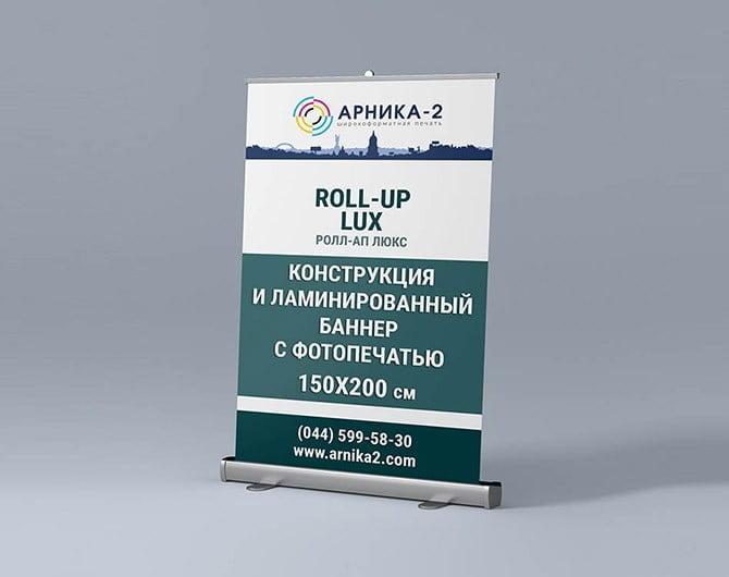 конструкция roll-up 150x200, ролл-ап, ролл-ап люкс