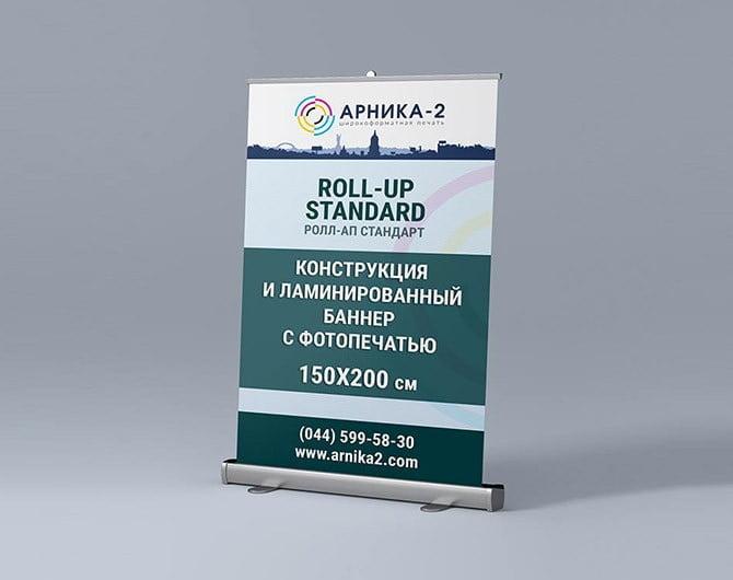 Мобильный стенд roll-up 150x200 standart, ролл-ап