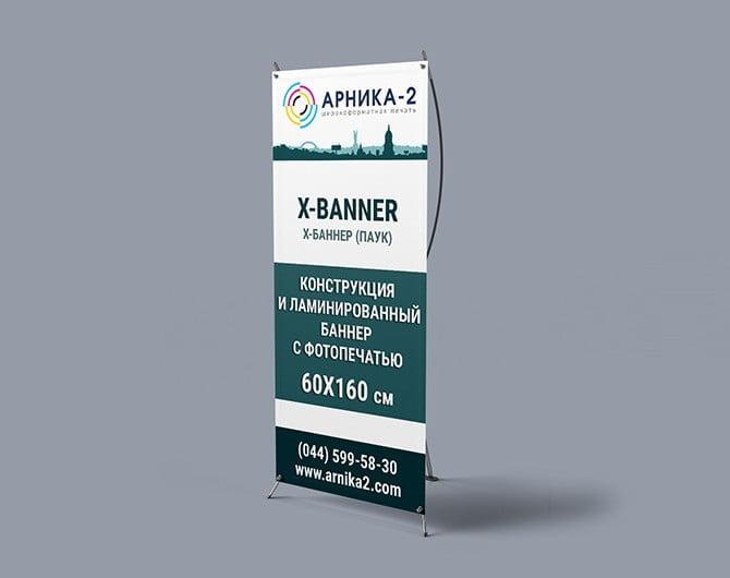 X-banner, x-banner standart, мобильный стенд х-баннер, х-баннер