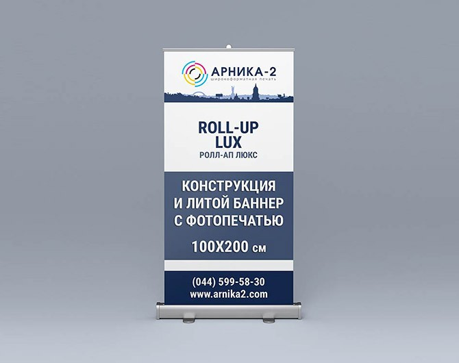 roll-up 100x200, ролл-ап, ролл-ап люкс