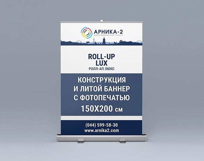 roll-up 150x200, ролл-ап, ролл-ап люкс