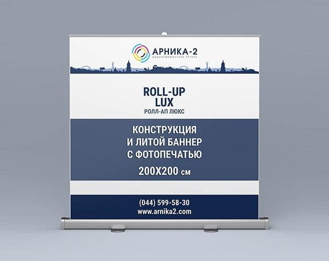 roll-up 200x200, ролл-ап, ролл-ап люкс