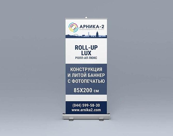 roll-up 85x200, ролл-ап, ролл-ап люкс