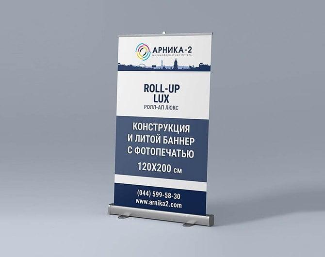 roll-up 120x200, ролл-ап, ролл-ап люкс