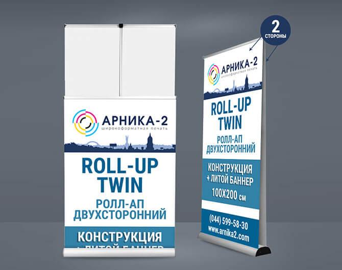 roll-up twin, ролл-ап двухсторонний, ролл-ап двухсторонний с печатью
