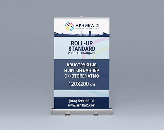 Мобильный стенд, ROLL-UP 120×200, ролл-ап