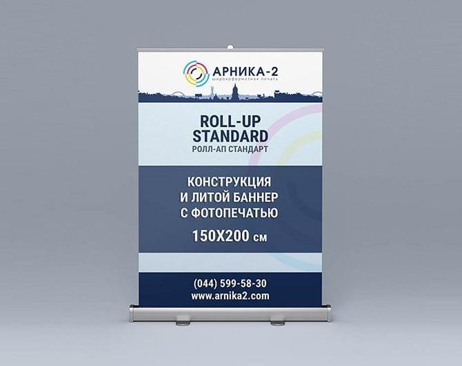 Мобильный стенд, ROLL-UP 150×200, ролл-ап