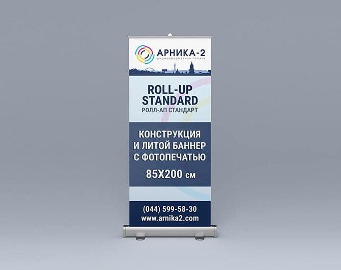 Мобильный стенд, ROLL-UP 85x200, ролл-ап