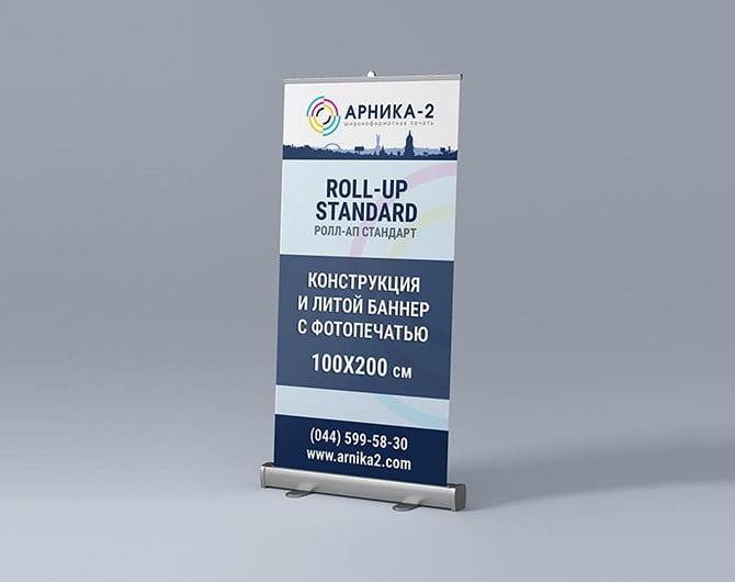 Конструкция roll-up 100x200 Standart, ролл-ап