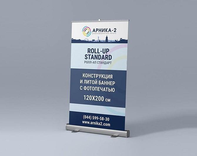 Конструкция roll-up 120x200 Standart, ролл-ап