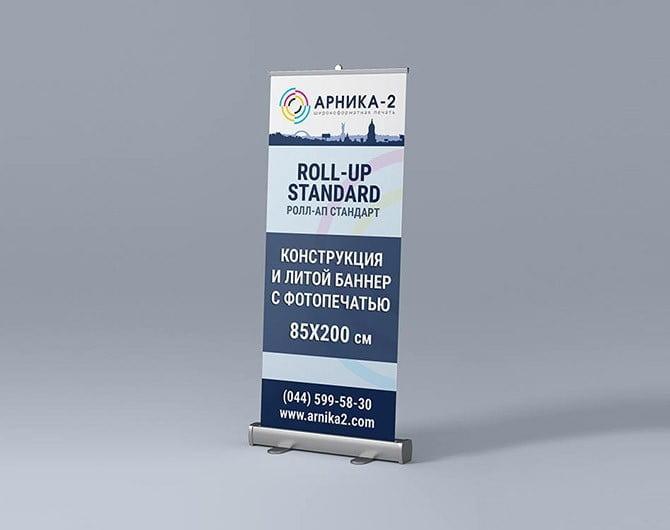 Мобильный стенд roll-up 85x200 standart, ролл-ап