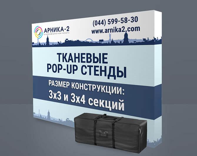поп-ап текстильный, брэндволл, brandwall, pop-up стенд