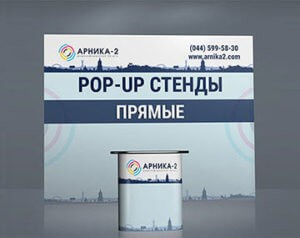 мобильные стенды, pop-up стенд, поп-ап, поп ап, попап, pop-up, pop-up стенд