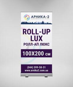 Ролл-ап люкс 100x200