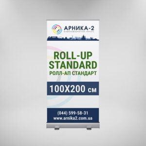 Ролл-ап стандарт 100х200