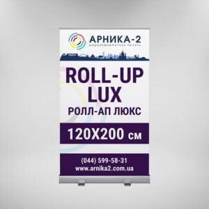 Ролл-ап люкс 120x200