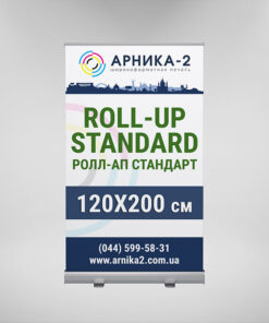 Ролл-ап стандарт 120х200