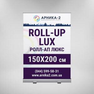 Ролл-ап люкс 150x200