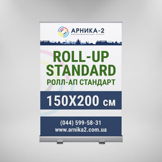 Ролл-ап стандарт 150х200
