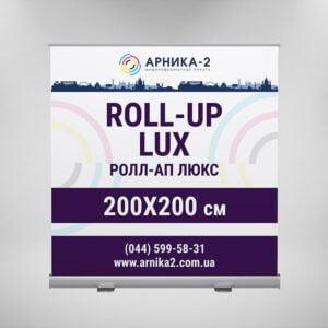 Ролл-ап люкс 200x200