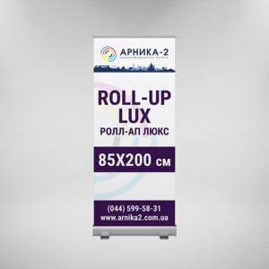 Ролл-ап люкс 85x200