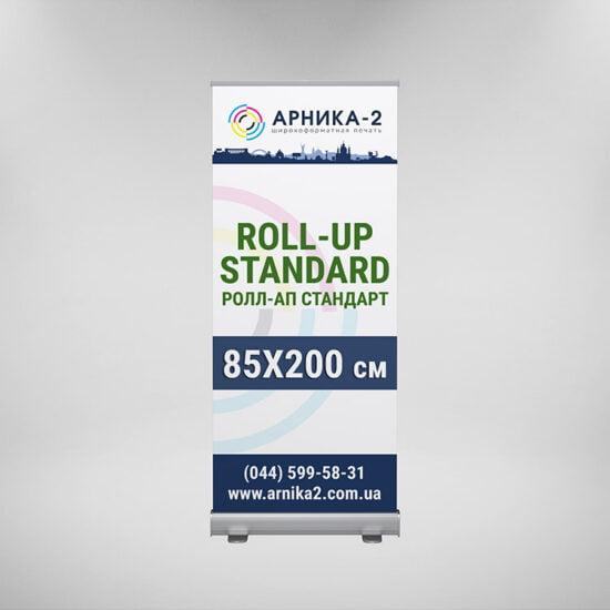 Ролл-ап стандарт 85х200