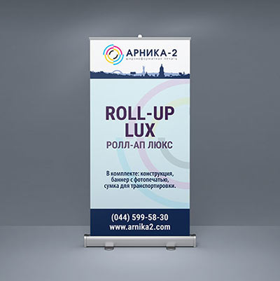 ROLL-UP, ROLL-UP LUX, ROLL UP, ROLL UP LUX, ролл-ап, ролл-ап ЛЮКС, ролл ап, ролл ап ЛЮКС, ROLL-UP, ROLL-UP LUX