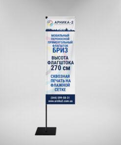 Мобильный переносной флагшток 2,7 м + флаг виндер бриз с печатью