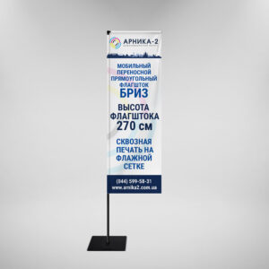 Мобильный переносной флагшток 2,7 м + виндер бриз с печатью