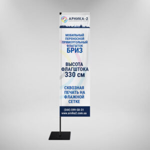 Мобильный переносной флагшток 3,3 м + виндер бриз с печатью
