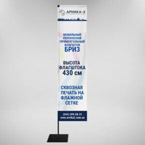 Мобильный переносной флагшток 4,3 м + виндер бриз с печатью