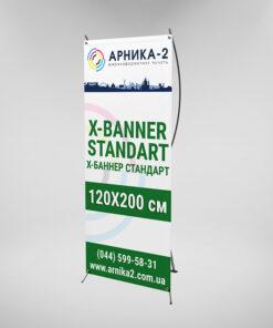 Х-баннер стандарт 120х200