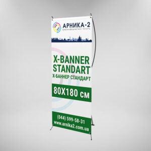 Х-баннер стандарт 80х180