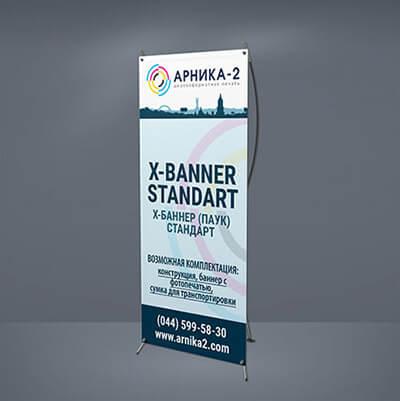 x banner page arnika2 copy - Мобильный стенд X-BANNER STANDART