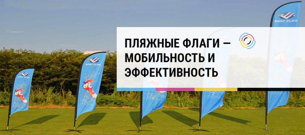 Пляжные флаги, виндер, мобильные флагштоки
