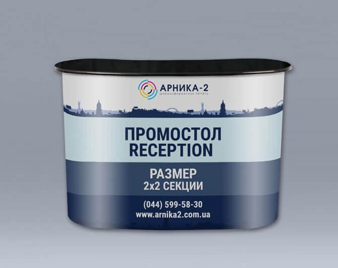 промостол, промостол RECEPTION 2x2, промостол RECEPTION