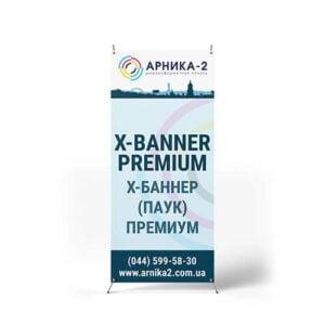 Х-баннер премиум, Мобильный стенд x-banner premium
